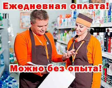Работа для девушек в челябинске оплата ежедневно работа по вемкам в мценск
