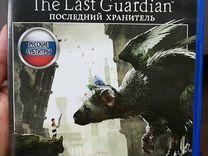 The Last Guardian (Последний Хранитель) для PS4