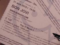 Билет на Bon Jovi (Москва, 31 мая)