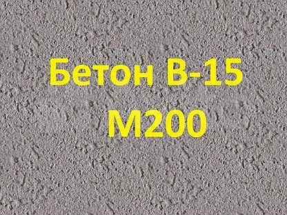 Бурцево бетон купить бетон цена за куб с доставкой