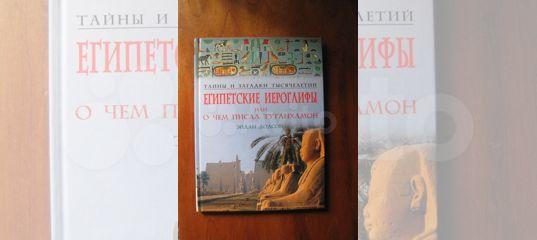 ЭЙДАН ДОДСОН ЕГИПЕТСКИЕ ИЕРОГЛИФЫ ИЛИ О ЧЕМ ПИСАЛ ТУТАНХАМОН СКАЧАТЬ БЕСПЛАТНО