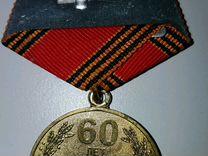 Медаль 60 лет Победы в Великой Отечественной войне