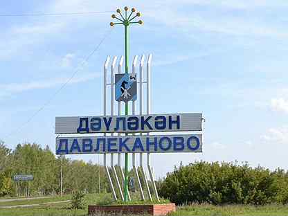 Модельный бизнес давлеканово работа для девушек в нижнем новгороде автозаводский район