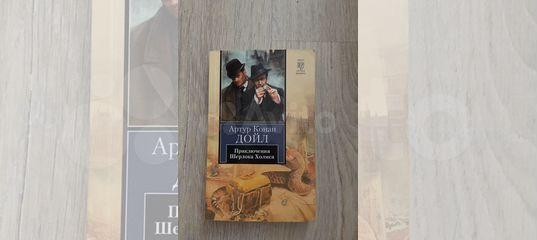 Артур Конан Дойл. Приключения Шерлока Холмса купить в Санкт-Петербурге с доставкой   Хобби и отдых   Авито