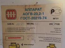 Газовый котел аппарат аогв 23.2-1