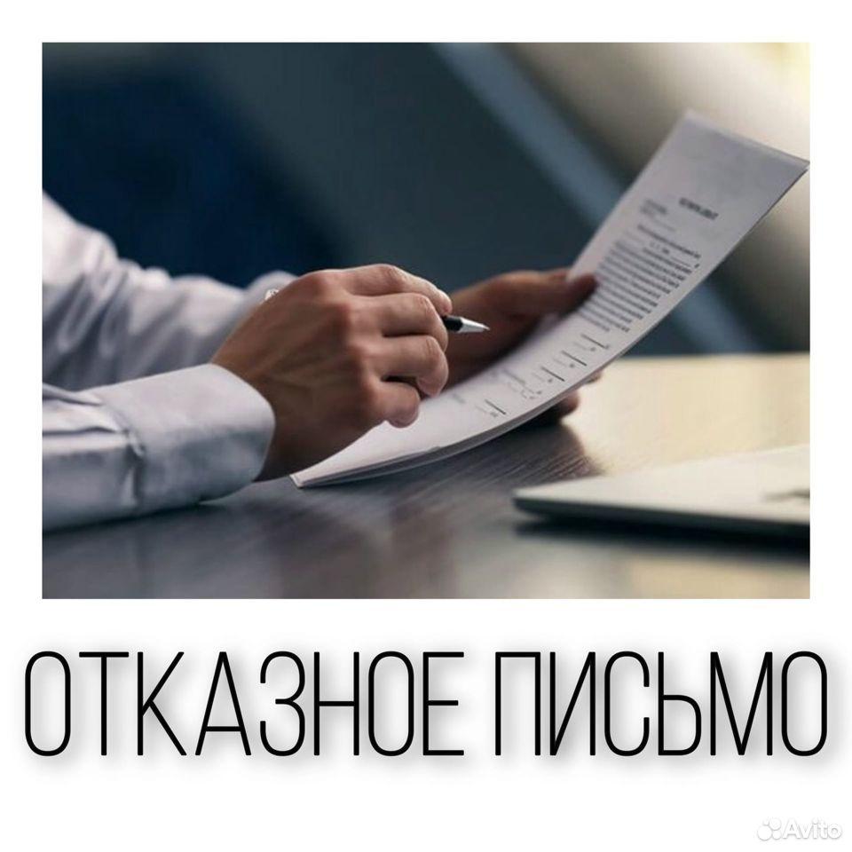 Отказное письмо / сертификация