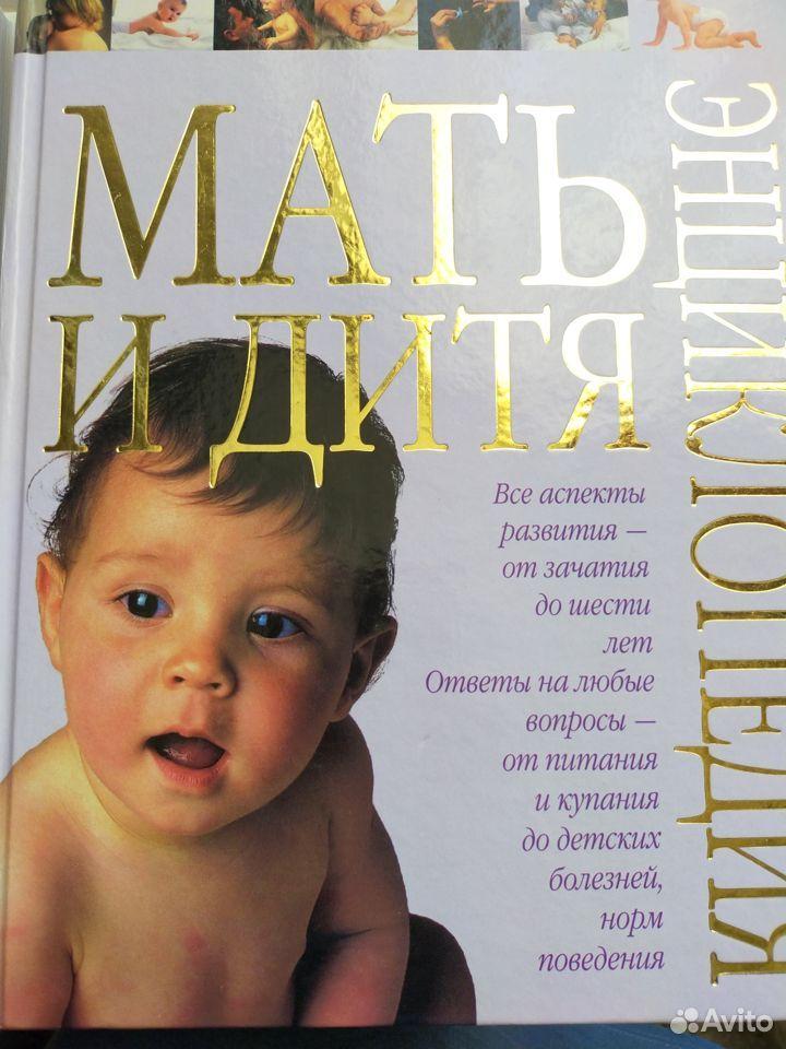 Книга Энциклопедия Мать и Дитя  89207590955 купить 1