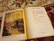 Рассказы по истории СССР 1990