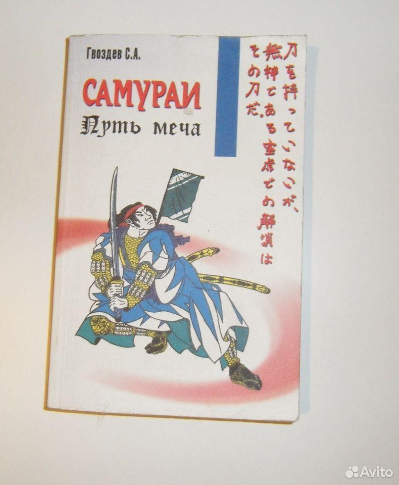 Книга Самураи путь меча  89222377836 купить 1