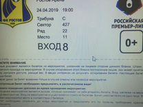 Билет Ростов - Локомотив 24.04.19