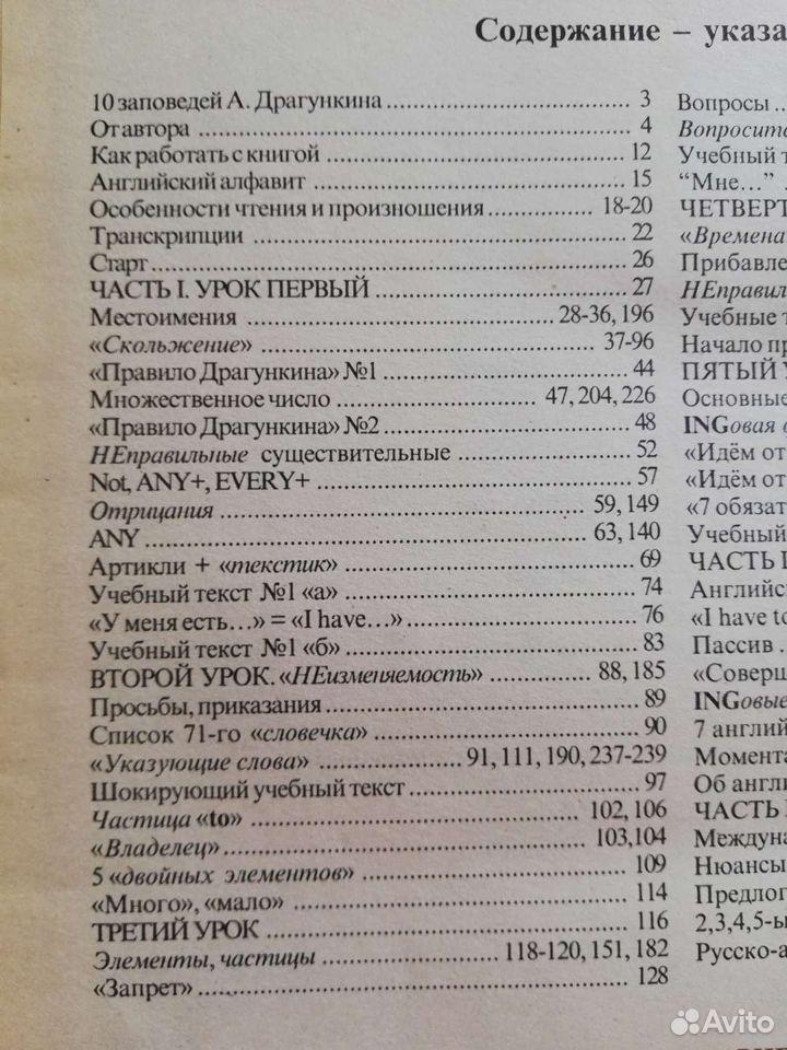 Книга Самоучитель английского языка А. Драгункин  89139144205 купить 3