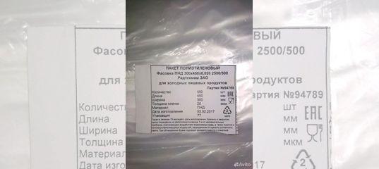 Пакет полиэтиленовый фасовочный