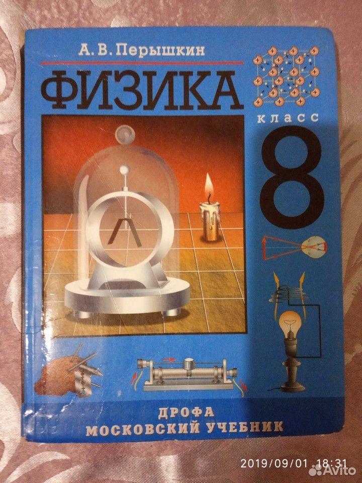 Учебники  89285586770 купить 2