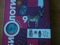 Учебник по биологии 9 класс Пономарёва