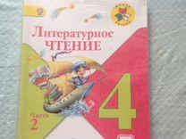 Учебник по литературе 4 класс