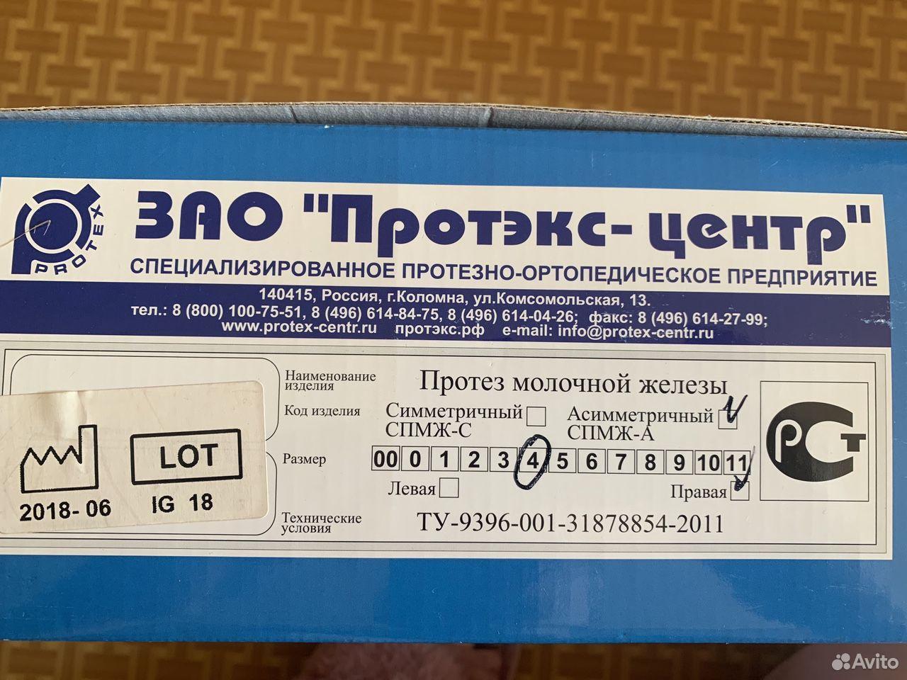 Протез молочный железы  89099069277 купить 4