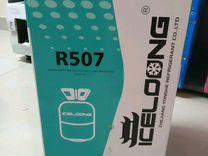 Фреон R507 11.3 кг
