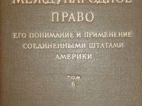 Международное право и его применение США в 6 томах