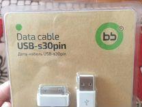 Дата-кабель USB-s30pin 100 см