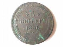 5 копеек 1856
