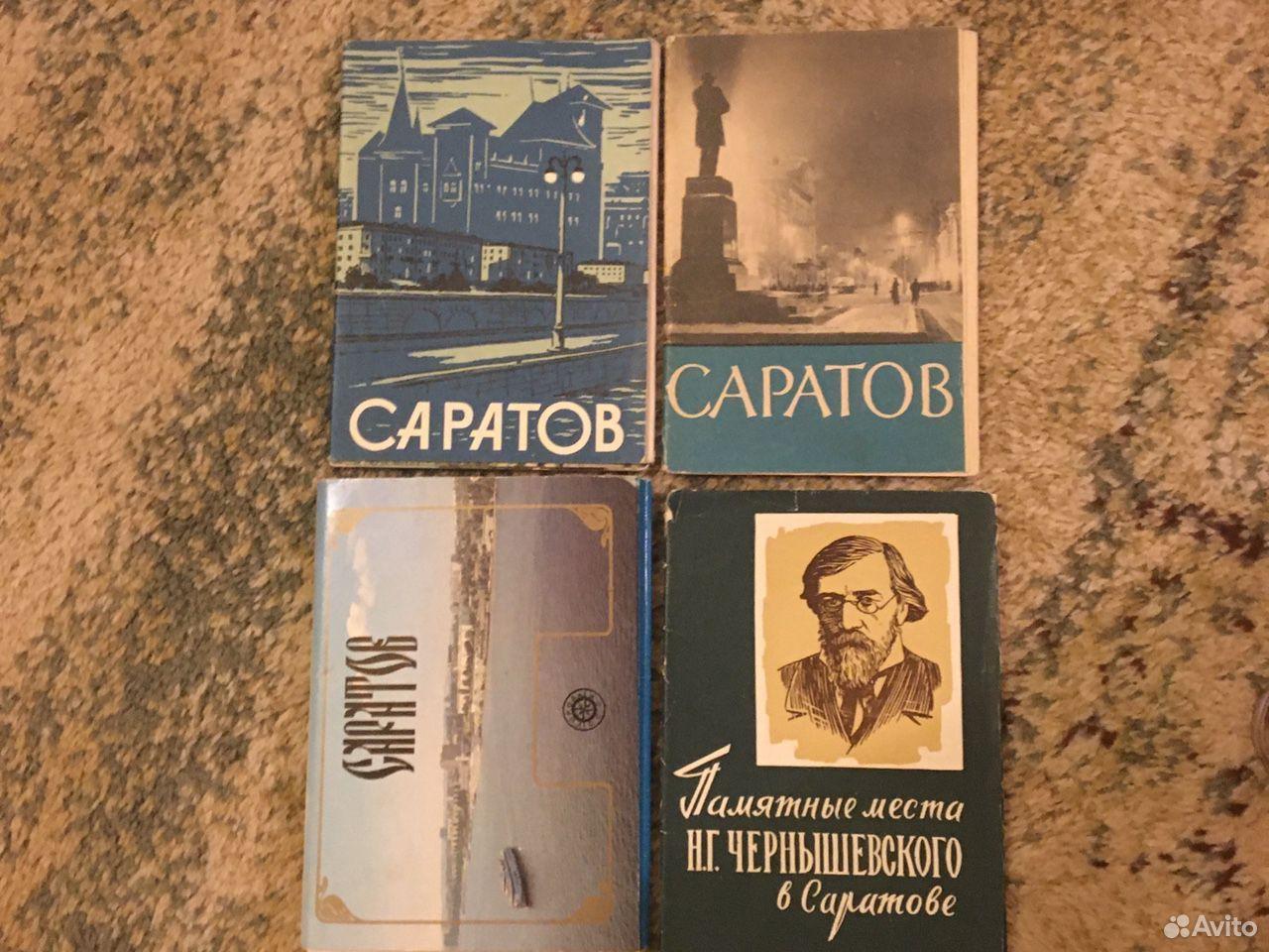 Книги и открытки о Саратове  89033850581 купить 5
