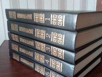 Добротолюбие в 5-ти томах. Есть Подарок