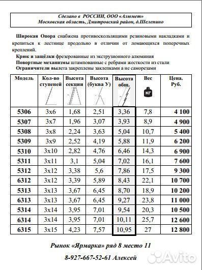 Лестницы алюминиевые завод Алюмет  89276675261 купить 2