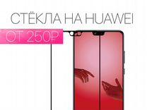 Защитное стекло Huawei. На все модели. Установка