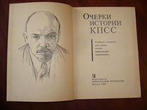 Очерки истории кпсс. 1966 г