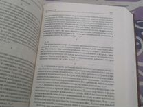 Хрестоматия по западной философии (философия)