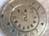Печать пломбировочная воинской части СССР — Коллекционирование в Саратове