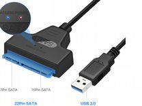 Переходник SATA - USB 3.0 для подключения SSD, HDD
