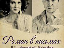 Билеты Роман в письмах 12.07