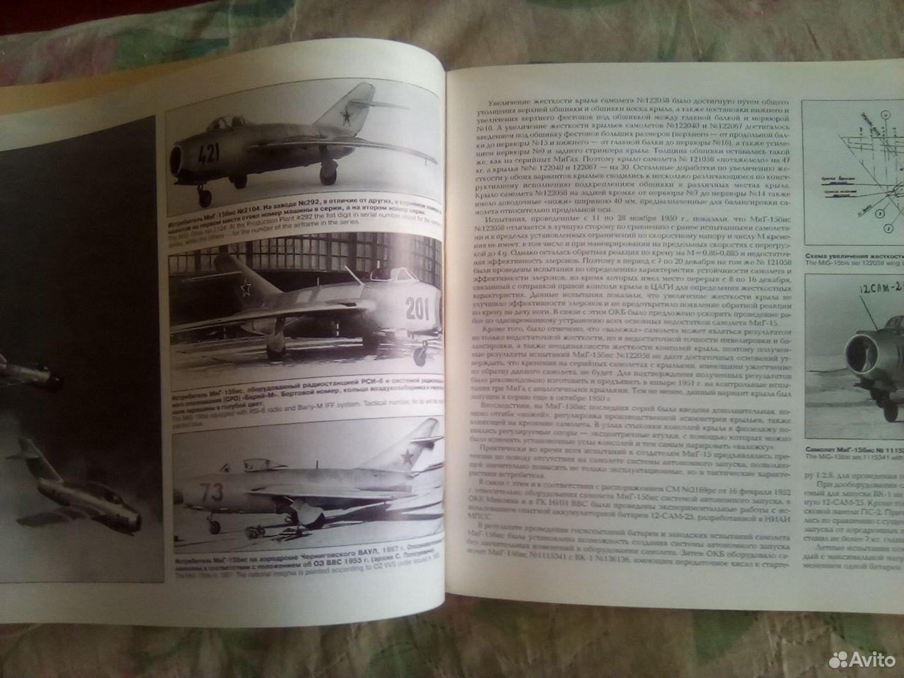 Миг-15 Армада 10 книга 89061503038 купить 2