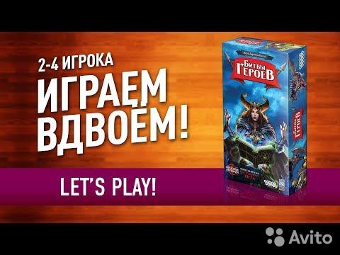 Новая настольная игра Битвы героев  89045827115 купить 2